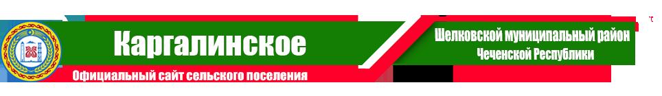 Каргалинская | Администрация Шелковского района ЧР